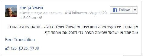 Michael Ben Yair Facebook