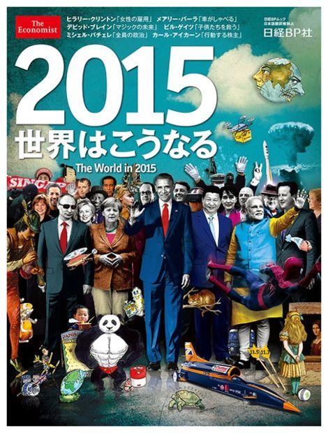 The Economist 2015_2