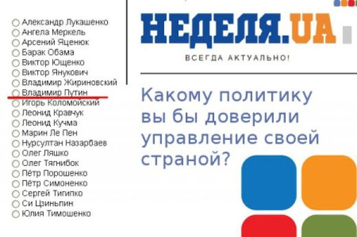 Ukrainian poll fail: 84% would entrust Putin to lead Ukraine
