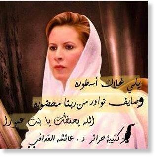 Marriage aicha gaddafi