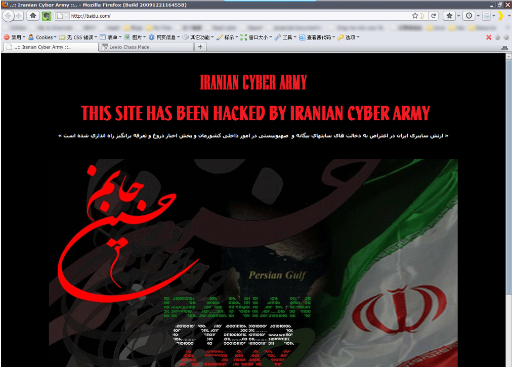 "Baidu, China's Largest Search Engine, Hacked by ""Iranian Cyber Army"""