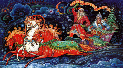 Ded Moroz and Snegurochka in the sleigh.
