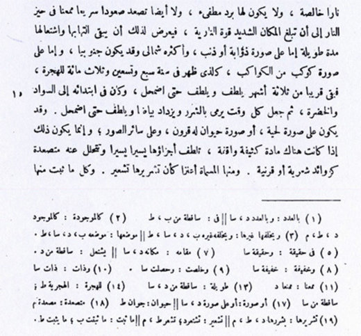 Ibn Sina's recently revealed text about the supernova sighting