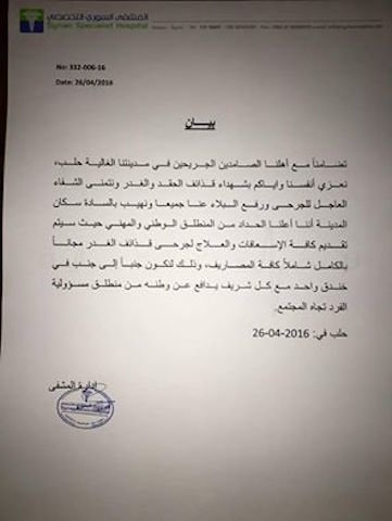 Letter from Syrian Hospital