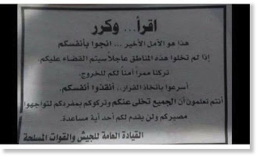 Syrian army letter