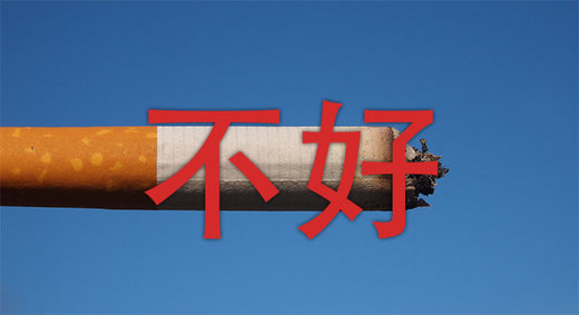 No smoking in China