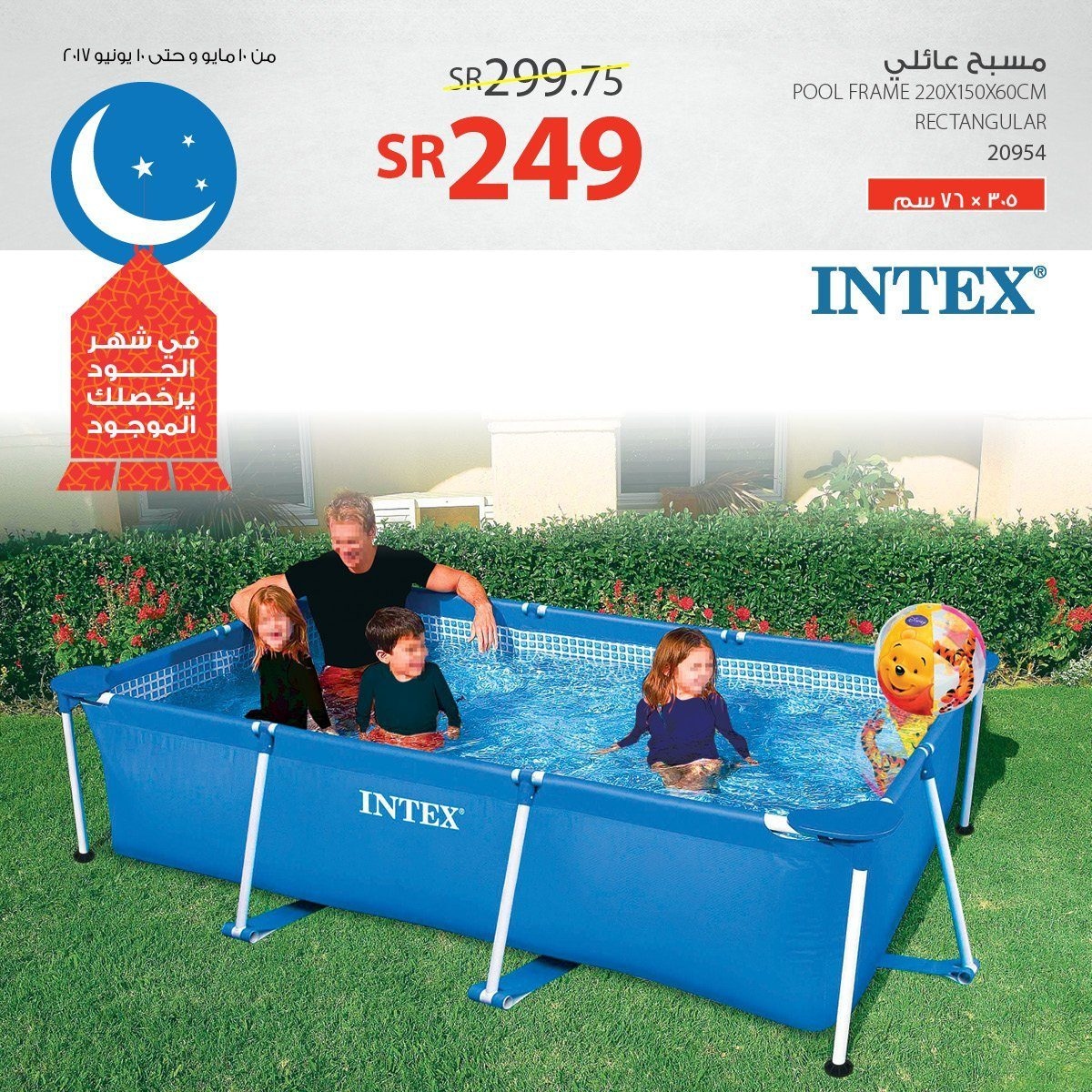 39 censored 39 saudi swimming pool ad turns woman into an inflatable ball society 39 s child