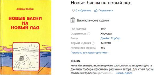 tiger king thurber book russian