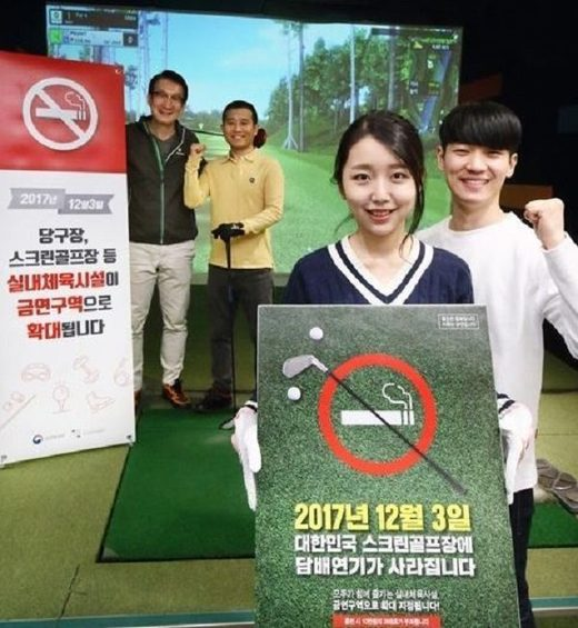 S. Korea anti-smoking campaigners