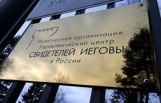 ロシアのエホバの証人