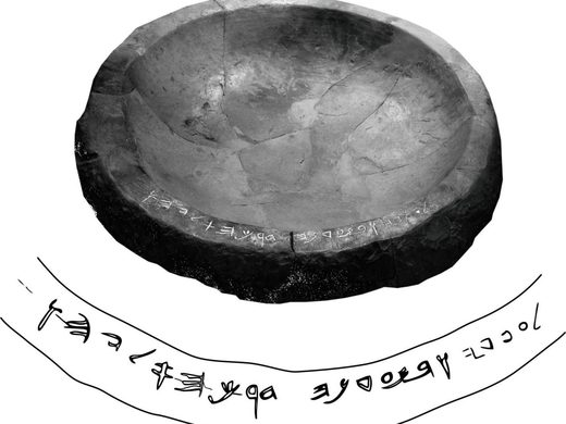 Ancient Hebrew writing on the rim of a bowl found at Kuntillet Ajrud, dating to about 3,000 years ago