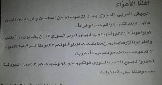 Leaflet by the Syrian army