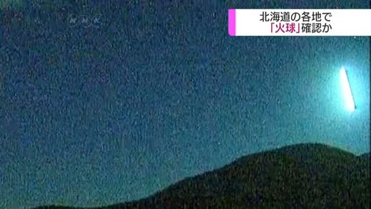 Meteor fireball observed over Hokkaido, Japan