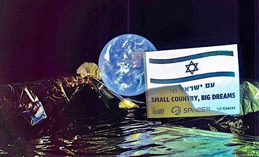 Israeli space shot Earth