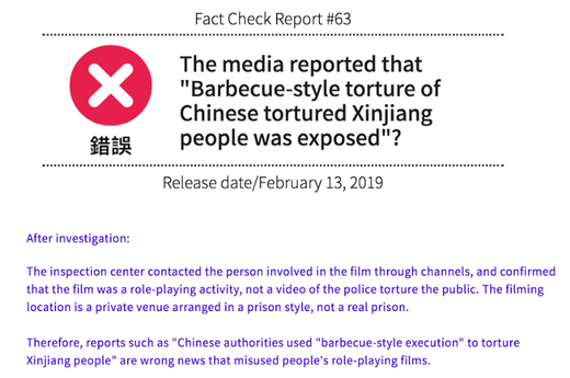 chinese video fact check 1
