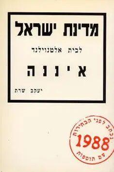 The State of Israe Yaakov Sharett